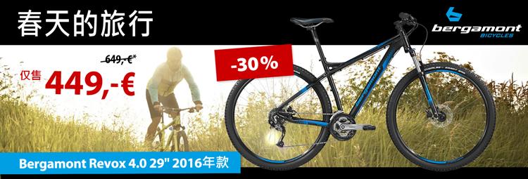 Special offer: Bergamont Revox mountain bike