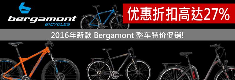 2016 Bergamont models at low prices