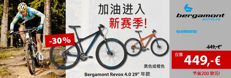 Special offer: Bergamont Revox 4.0 mountain bike