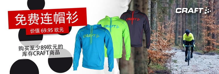 CRAFT Hoody for FREE