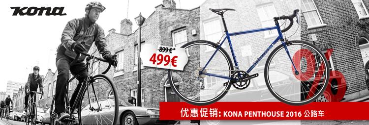 Bargain offer: Kona Penthouse road bike