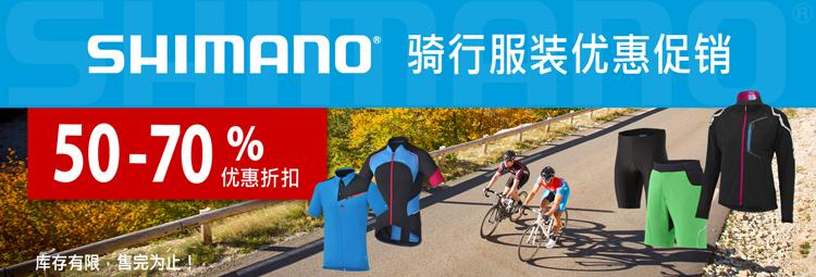 Shimano bike wear 50-70% off