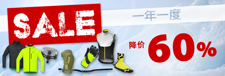 Up to 60% Winter SALE discount - cold weather, hot prices